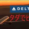 DELTA航空【飛行機】コンフォートプラス、ビジネスにタダでグレードアップする必殺技