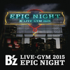 【B'z映像作品紹介その6】B'z LIVE-GYM 2015 -EPIC NIGHT-
