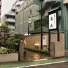 【オススメ5店】調布・府中・千歳烏山・仙川(東京)にある割烹が人気のお店
