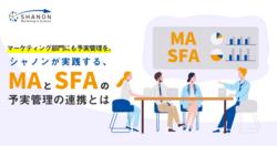 マーケティング部門にも予実管理を。シャノンが実践する、MAとSFAの予実管理の連携とは