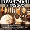 「PowerShell実践ガイドブック」という本を書きました!