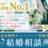 成果課金制の結婚相談所【ULP結婚相談所】を紹介!!