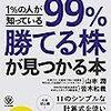 ポイント読書(マネー編)『1%の人が知っている99%勝てる株が見つかる本』まとめレビュー