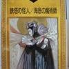 江戸川乱歩「鉄塔の怪人/海底の魔術師」(講談社文庫)
