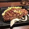 初めてのいきなり!ステーキに行って、肉マイレージカードを作ってみた