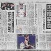 「新潮45」に批判次々 杉田氏の「生産性」論文擁護の特集