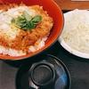 福山市『かつさと 福山店』丼ランチ