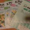 Z会中学受験コース10月号には到達度テストがついてくる!!