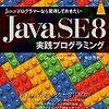 『Javaプログラマーなら習得しておきたい Java SE 8 実践プログラミング』『JUnit実践入門: 体系的に学ぶユニットテストの技法』をそれぞれ読んだ