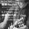 鶴瀬PAO PAO&福島 時代屋
