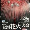 大垣花火大会と「聲の形」「響け!ユーフォニアム」聖地巡礼