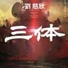話題の長編中華SF小説『三体』は本当に面白かったのか?