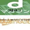 【徹底比較!】『dマガジン』と『楽天マガジン』ではどちらがお得か?【比較表付き】