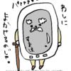 【衝撃】ブルートゥース神じゃ!!