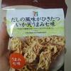 セブンイレブン『いか天うまみ七味』を食べたよ!これ美味いわ!大好きなやつだわ!!