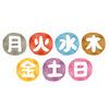 まいにち中国語 5月 中国語の曜日は数字で表していて合理的
