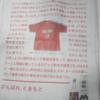 本日の熊本日日新聞に高橋酒造様のメッセージ広告が!