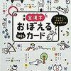 国語の家庭学習、今年はこの問題集で
