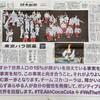 読売紙面のオリパラ大広告と新聞社の生き残り~パラリンピックが開会、漂う「特別扱い」感
