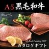 ブランド和牛の百貨店【肉贈】の美味しいお肉を堪能しよう