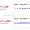 Next.js 9.3 で使えるようになった getStaticProps と getServerSideProps