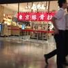 【東京豚骨拉麺】屯ちんのメニューから特製生姜味噌が超濃厚で旨い理由