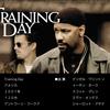 映画「トレーニング デイ(原題 Training Day)」