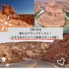 【旅行記】憧れのグランドサークル!おすすめのアメリカ絶景スポット5選!