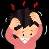 「頭皮湿疹(とうひしっしん)」