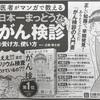祝『日本一まっとうながん検診の受け方、使い方』アマゾン1位!!!