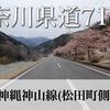 【動画】神奈川県道710号 神縄神山線(松田町側)