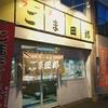 ごま田郎 / 札幌市中央区南3条西12丁目