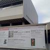 窓展:@東京国立近代美術館