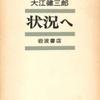 大江健三郎「状況へ」(岩波書店)