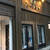 テレビでも紹介された洋食店「マーシュ亭」に行きやした