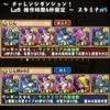 【パズドラ】 ガンフェス直前イベント チャレンジダンジョン9
