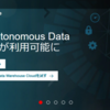 Oracle Autonomous Data Warehouse Cloud の導入