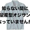 なぜオジサンのチェックシャツはダサくなってしまうのか。