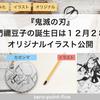竈門禰豆子(ねずこ)の誕生日は12月28日『鬼滅の刃』【キャラ誕】