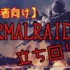 【CODモバイル】ゾンビモード『NORMAL RAID』の立ち回り方