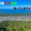 【観光】その一つが佐賀県にもあることを知っていますか??【日本三大松原】