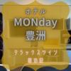 【ホテルMONday豊洲】デラックスツイン宿泊記