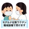 職域接種でモデルナ/武田製薬の新型コロナウイルスワクチンを接種!
