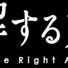長谷川亮太が選ぶ個人的アニメランキング 2018年1月