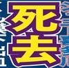 報道されないジャニー喜多川の未成年に対する性的虐待疑惑について