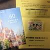 2020年株主優待紹介⑬ 3月決算・早く行きたいディズニー♪ オリエンタルランドはTDRパスポートがもらえます。