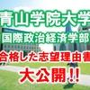 青山学院大学(国際政治経済学部)の帰国生入試に合格した志望理由書