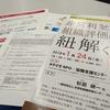 平成29年度宮崎県NPOスキルアップ研修『非営利組織評価を紐解く』に参加して