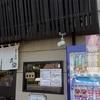 大塚・帝京大学「 煮干しそば 虎空 」リニューアルした八王子の人気店!安定の絶品煮干しラーメン (ラーメン62杯目)
