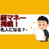 【祝】ついに日経マネーに掲載されました!!